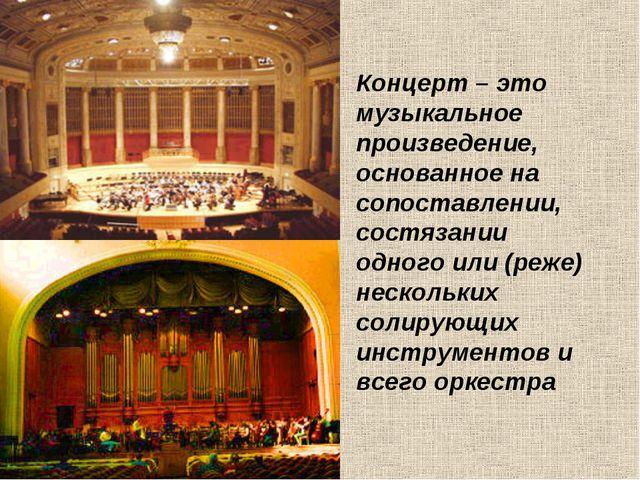 Концерт – это музыкальное произведение, основанное на сопоставлении, состязан...