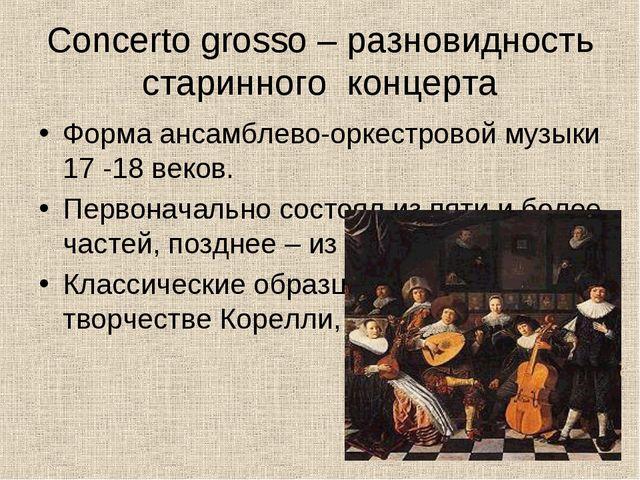 Concerto grosso – разновидность старинного концерта Форма ансамблево-оркестро...