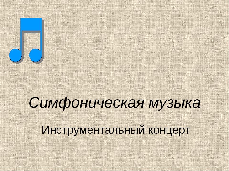 Симфоническая музыка Инструментальный концерт
