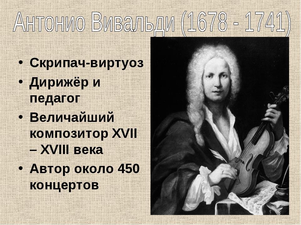 Скрипач-виртуоз Дирижёр и педагог Величайший композитор XVII – XVIII века Авт...