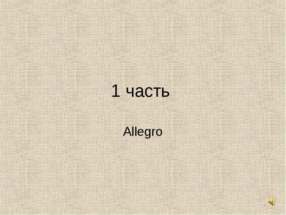 1 часть Allegro