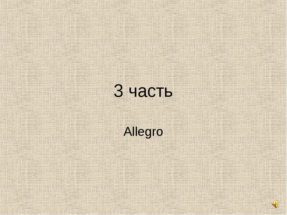 3 часть Allegro