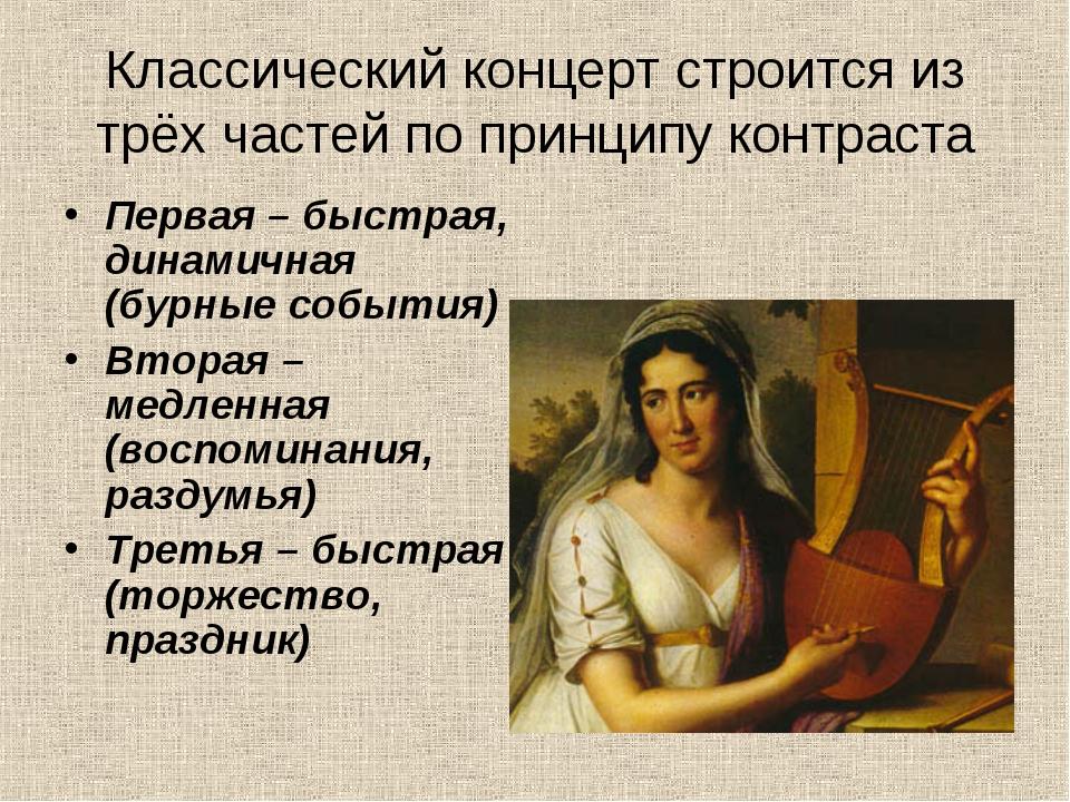 Классический концерт строится из трёх частей по принципу контраста Первая – б...