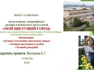 МАОУ «СОШ №47» смотр-конкурс ландшафтного дизайна и безопасного досуга детей