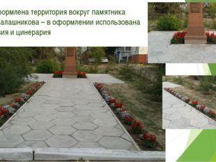 2. Оформлена территория вокруг памятника И.К.Калашникова – в оформлении испол