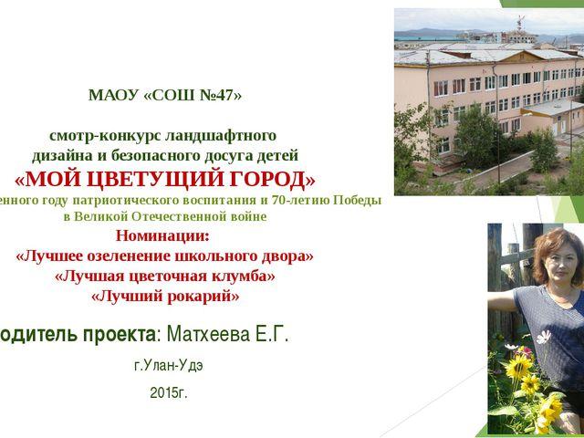 МАОУ «СОШ №47» смотр-конкурс ландшафтного дизайна и безопасного досуга детей...