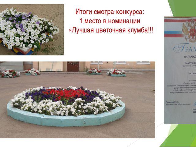 Итоги смотра-конкурса: 1 место в номинации «Лучшая цветочная клумба!!!
