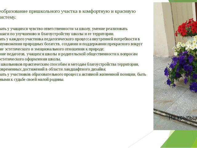 Цель: Преобразование пришкольного участка в комфортную и красивую мини-экосис...