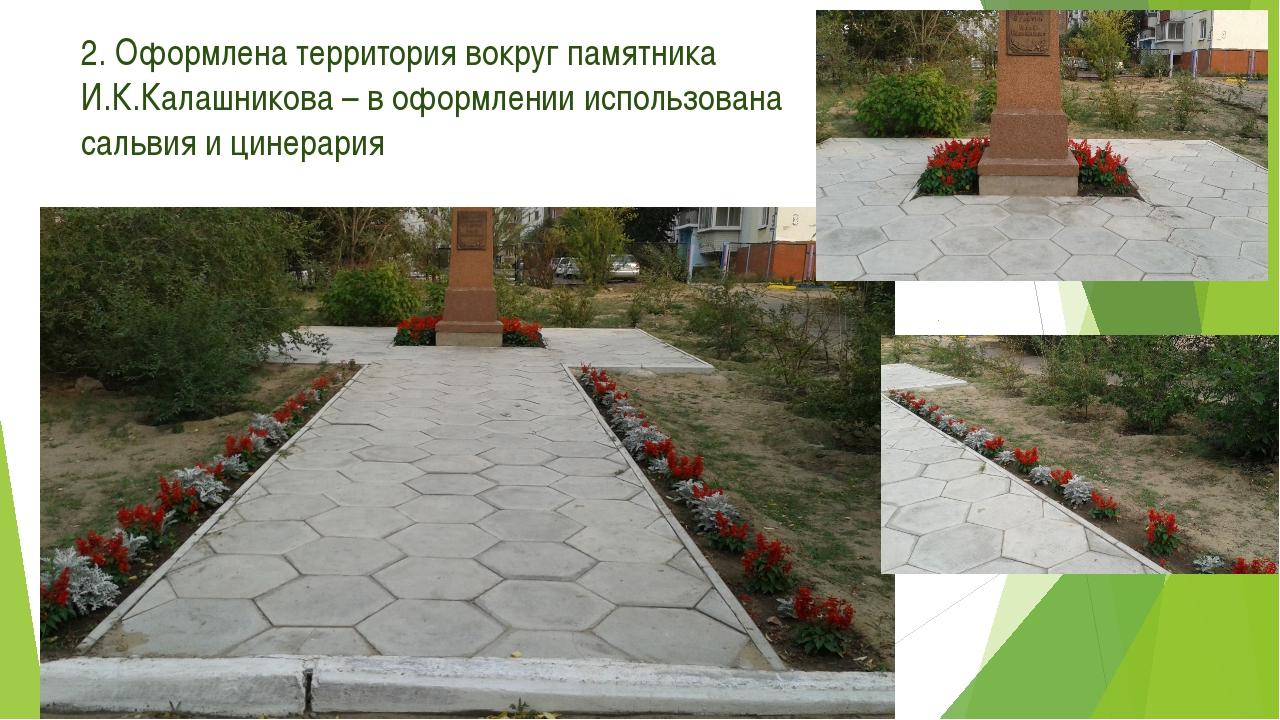 2. Оформлена территория вокруг памятника И.К.Калашникова – в оформлении испол...