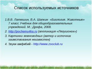 Список используемых источников 1.В.В. Латюшин, В.А. Шапкин «Биология. Животны