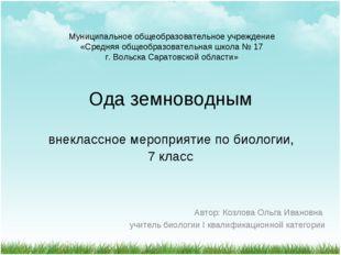 Ода земноводным внеклассное мероприятие по биологии, 7 класс Автор: Козлова О