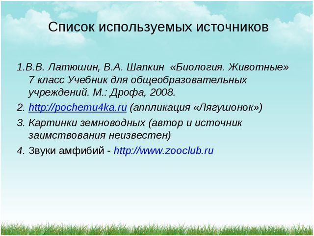 Список используемых источников 1.В.В. Латюшин, В.А. Шапкин «Биология. Животны...