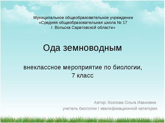 Ода земноводным внеклассное мероприятие по биологии, 7 класс Автор: Козлова О...