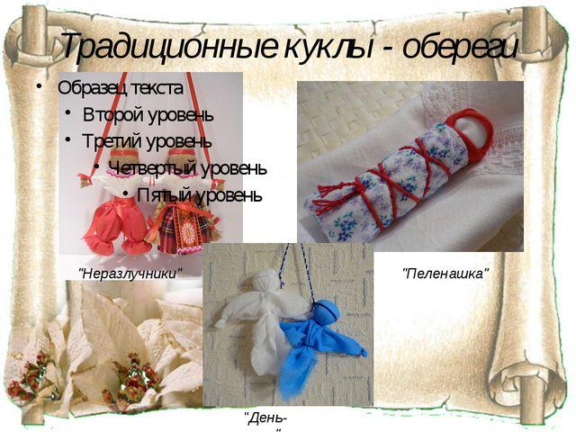 """Традиционные куклы - обереги """"Неразлучники"""" """"Пеленашка"""" """"День-ночь"""""""