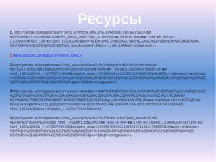 Ресурсы 1. http://yandex.ru/images/search?img_url=http%3A%2F%2Fimg-fotki.yand