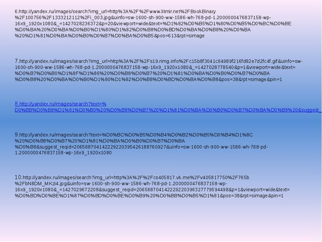 6.http://yandex.ru/images/search?img_url=http%3A%2F%2Fwww.litmir.net%2FBookBi...