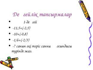 Деңгейлік тапсырмалар 1-деңгей -11,5+(-2,5) -10+(-0,8) -1/6+(-2/3) -7 санын е