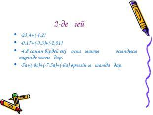 2-деңгей -23,4+(-4,2) -0,17+(-9,3)+(-2,01) -4,8 санын бірдей екі қосылғыштың