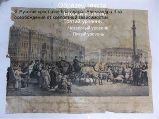 « Русские крестьяне благодарят Александра II за освобождение от крепостной за