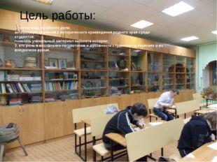 1.пропаганда музейного дела; активизация изучения 2.исторического краеведения