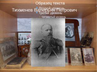 Тихменев Валерьян Петрович