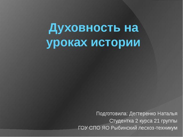 Духовность на уроках истории Подготовила: Дегтеренко Наталья Студентка 2 курс...