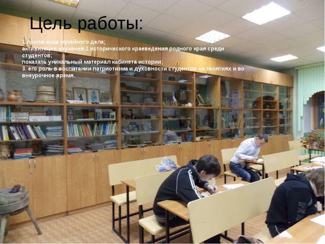 1.пропаганда музейного дела; активизация изучения 2.исторического краеведения...