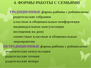 4. ФОРМЫ РАБОТЫ С СЕМЬЯМИ ТРАДИЦИОННЫЕ формы работы с родителями