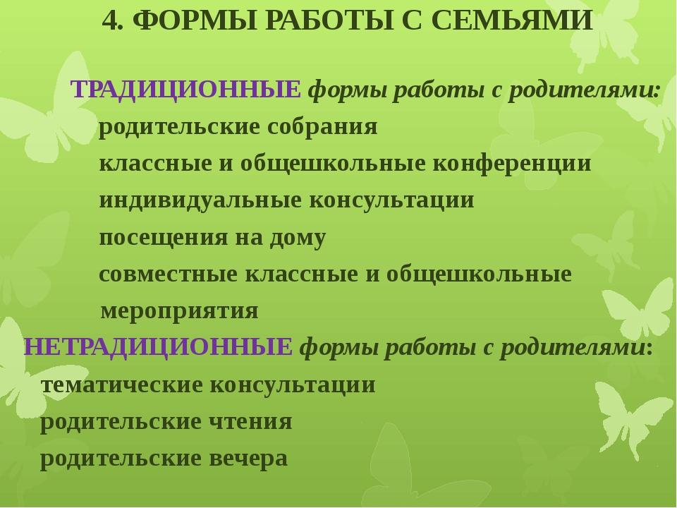 4. ФОРМЫ РАБОТЫ С СЕМЬЯМИ ТРАДИЦИОННЫЕ формы работы с родителями...