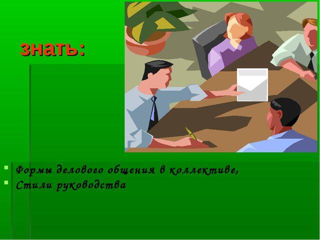 знать: Формы делового общения в коллективе, Стили руководства