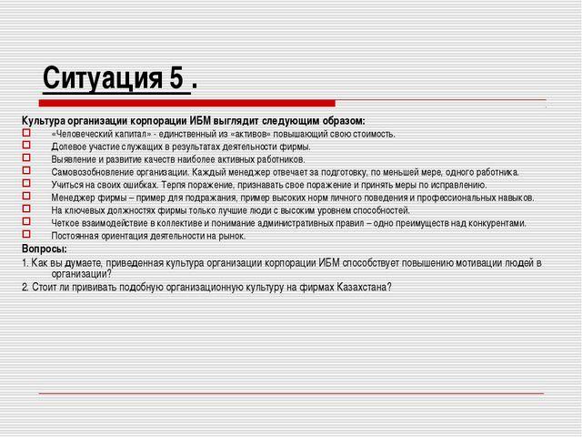 Ситуация 5 . Культура организации корпорации ИБМ выглядит следующим образом:...