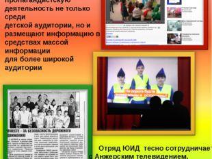Участники отряда ЮИД «Дорога без опасности» ведут активную пропагандистскую