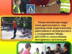 Юные инспекторы ведут свою деятельнорсть под руководством педагогических раб