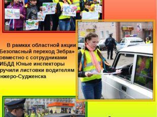 В рамках областной акции «Безопасный переход Зебра» совместно с сотрудниками