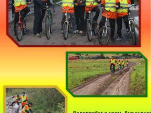 Велопробег в честь Дня знаний призван напомнить юным водителям о соблюдении