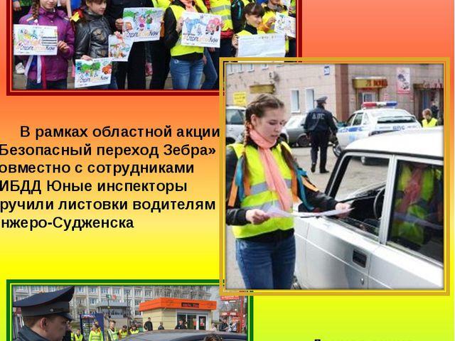 В рамках областной акции «Безопасный переход Зебра» совместно с сотрудниками...