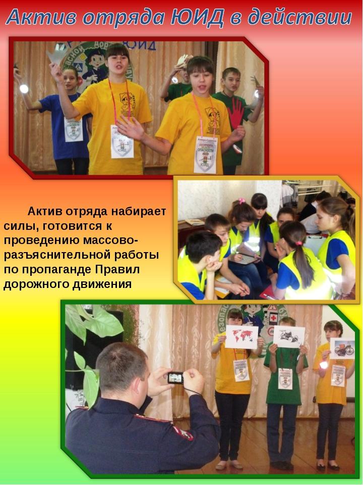 Актив отряда набирает силы, готовится к проведению массово-разъяснительной р...