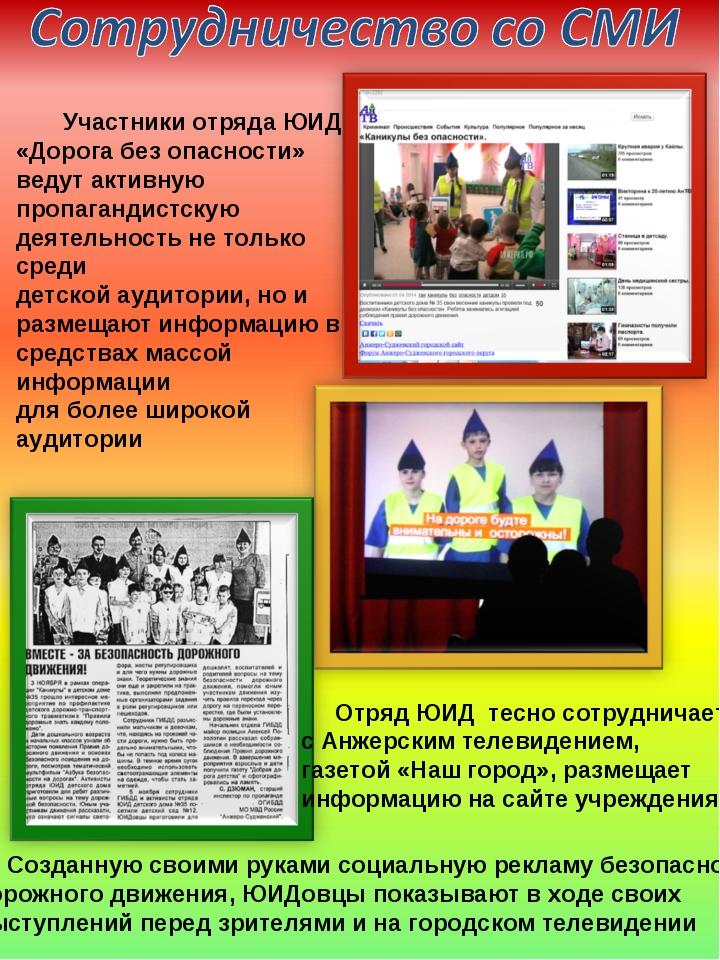 Участники отряда ЮИД «Дорога без опасности» ведут активную пропагандистскую...