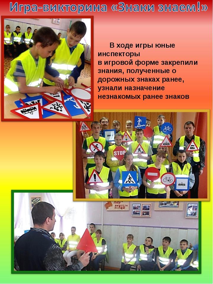 В ходе игры юные инспекторы в игровой форме закрепили знания, полученные о д...