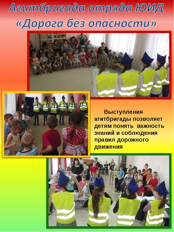 Выступления агитбригады позволяет детям понять важность знаний и соблюдения...