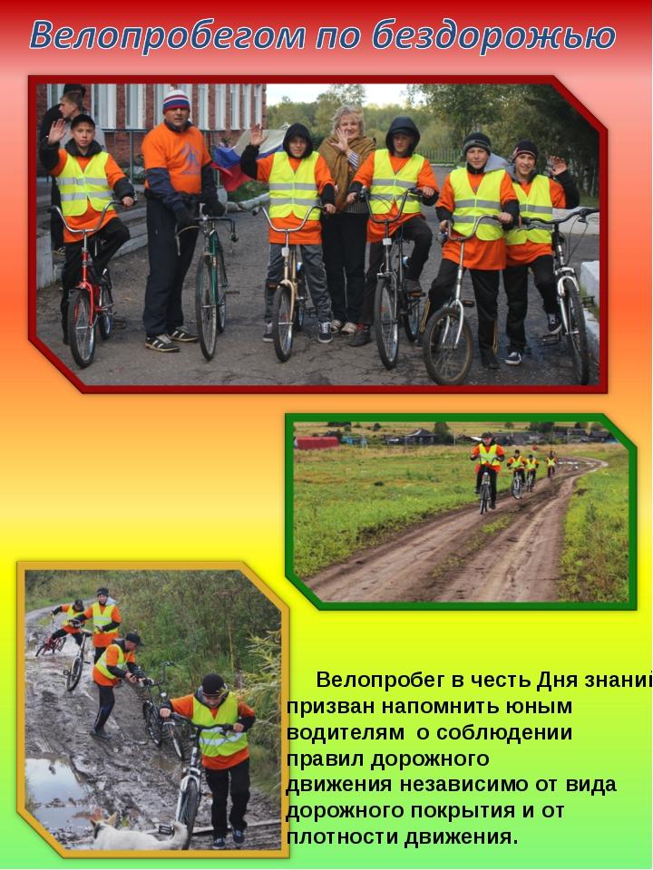 Велопробег в честь Дня знаний призван напомнить юным водителям о соблюдении...