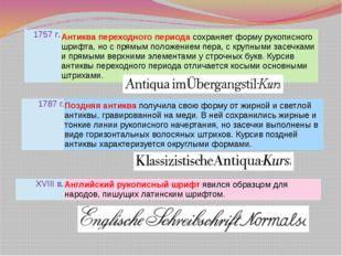1757 г. Антиква переходного периодасохраняет форму рукописного шрифта, но с