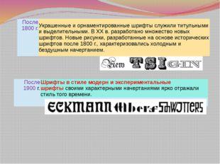 После 1900г. Шрифты в стиле модерн и экспериментальные шрифтысвоими характе