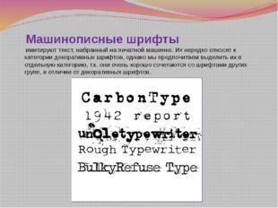 Машинописные шрифты имитируют текст, набранный на печатной машинке. Их нере