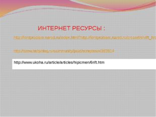 http://fontproblem.narod.ru/index.html?http://fontproblem.narod.ru/crosref/sh