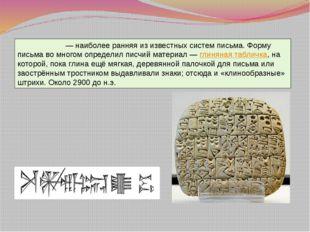 Кли́нопись— наиболее ранняя из известных систем письма. Форму письма во мног