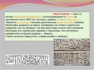 Еги́петское иероглифи́ческое письмо́,Иероглифика— одна из систем египетской