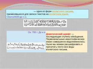 Иерати́ческое письмо— одна из формегипетского письма, применявшихся для зап