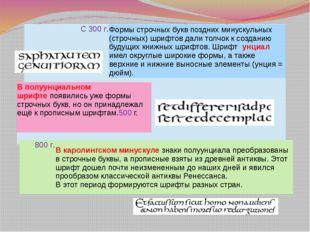 С 300 г. Формы строчных букв поздних минускульных (строчных) шрифтов дали тол