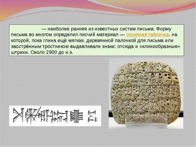 Кли́нопись— наиболее ранняя из известных систем письма. Форму письма во мног...